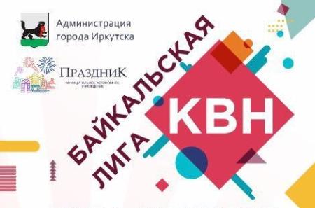 11 сезон Байкальской лиги КВН открыт в Иркутске