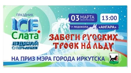 В Иркутске на кубок мэра города состоятся забеги русских троек