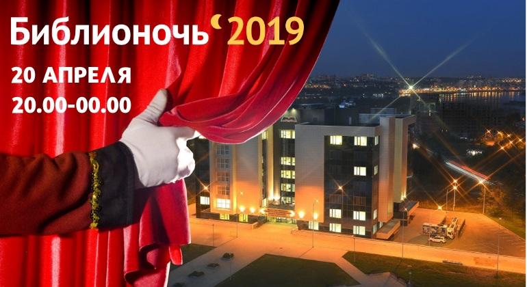 Иркутская библиотека им. И. И. Молчанова-Сибирского приглашает на «Библионочь-2019»