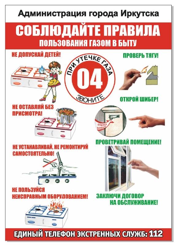 814 предписаний об устранении нарушений по использованию газового оборудования выдано управляющим компаниям в Иркутской области