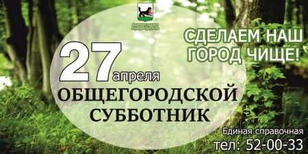 Завтра в Иркутске состоится общегородской субботник