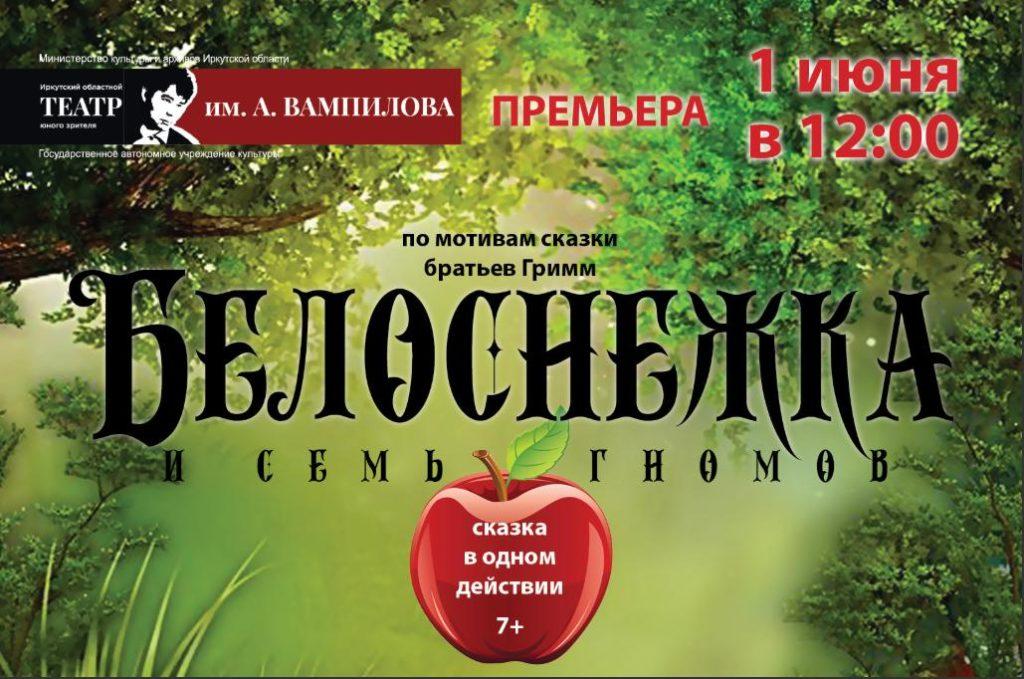 В Иркутском ТЮЗе им. А. Вампилова скоро премьера спектакля по сказке братьев Гримм «Белоснежка и семь гномов»