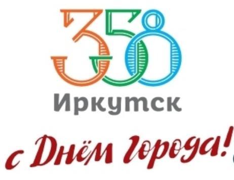 Празднование Дня города в Иркутске в 2019 году
