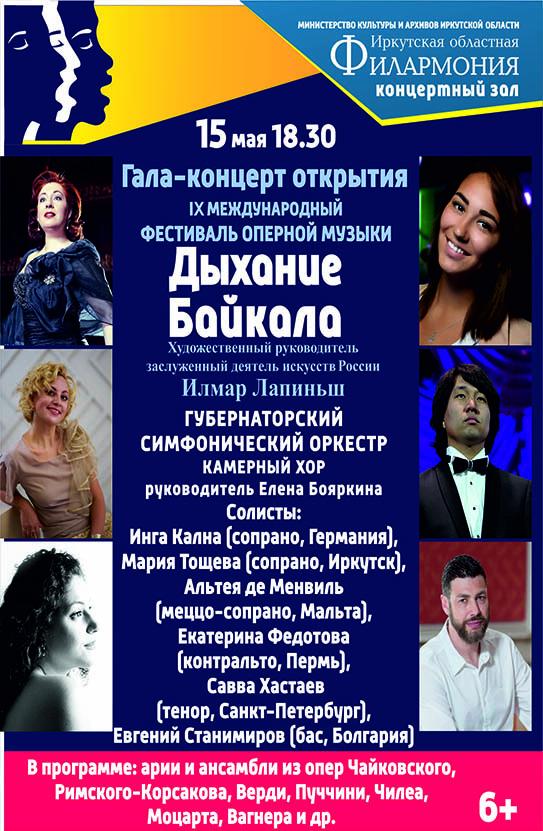 Сегодня в Иркутске состоится открытие IX Международного фестиваля оперной музыки «Дыхание Байкала»