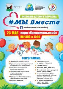 В Иркутске в парке «Комсомольский» состоится фестиваль детского творчества