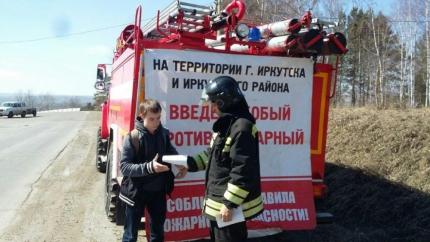 С 1 мая на всей территории Иркутской области введен особый противопожарный режим