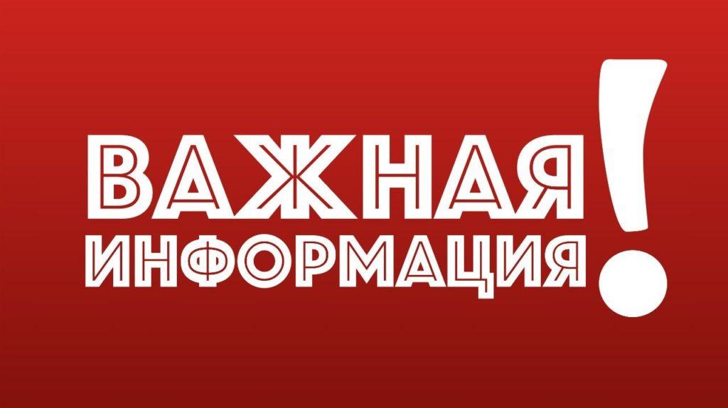Информация для тех, кто собирается посетить с детьми массовые мероприятия в центре Иркутска