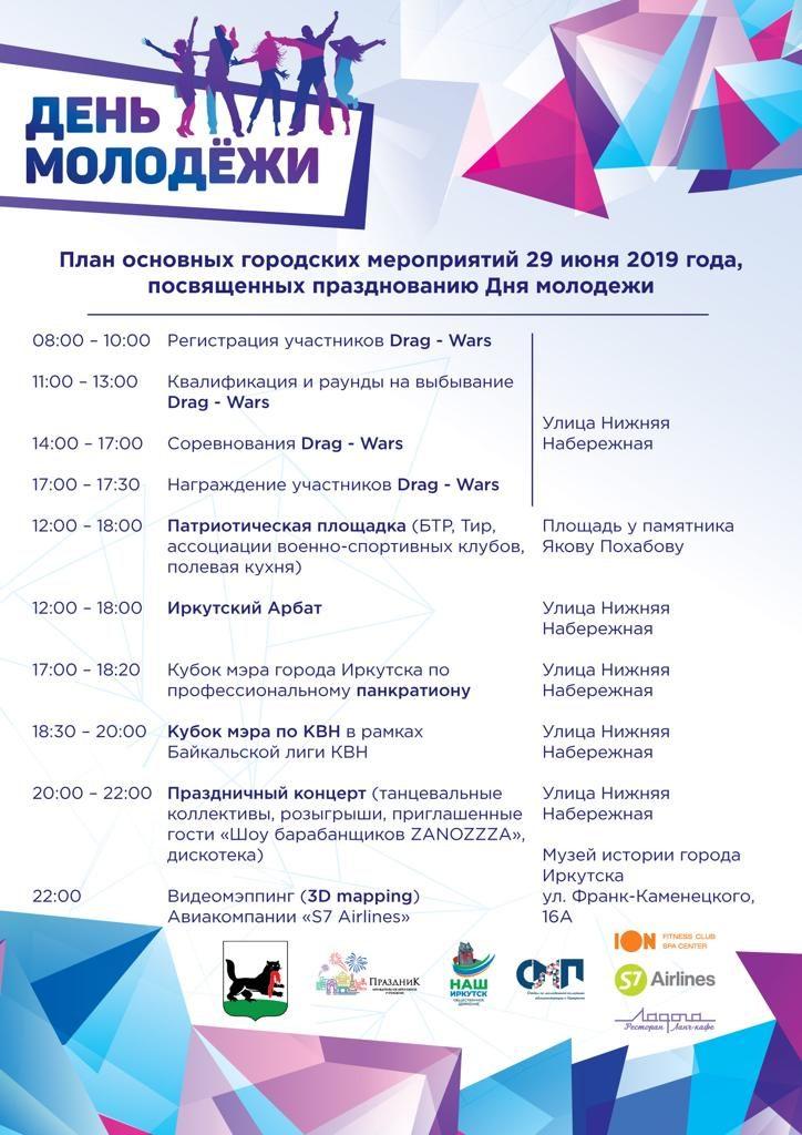 План мероприятий в Иркутске, посвященных празднованию Дня молодежи