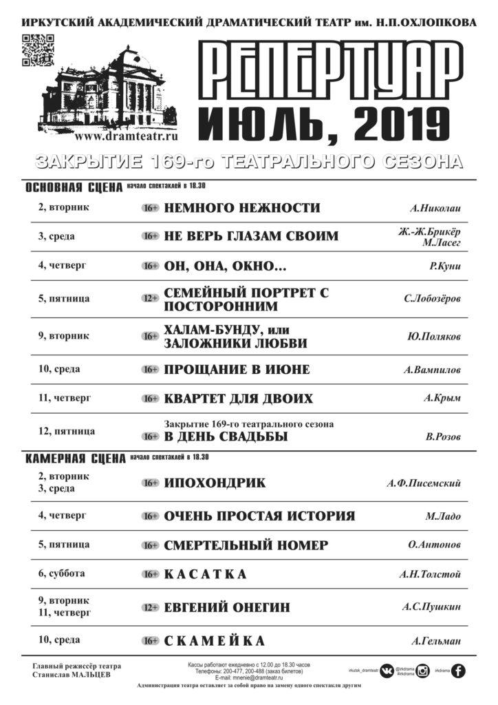 Репертуар Иркутского Драмтеатра им. Н.П. Охлопкова на июль 2019 года