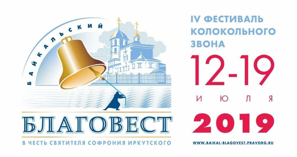 В Иркутске состоится IV Фестиваль колокольного звона