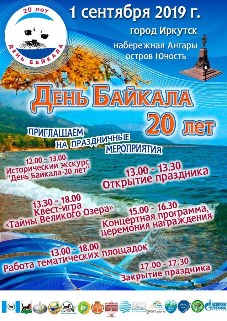 В Иркутске пройдут праздничные мероприятия посвященные двадцатилетию «Дня Байкала»