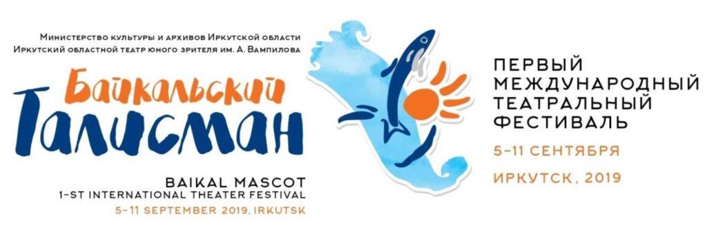 В Иркутске пройдет первый Международный театральный фестиваль «Байкальский талисман»