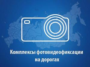 На сайте ГИБДД начала работать карта мест установки камер видеофиксации нарушений ПДД в Иркутской области и Иркутске