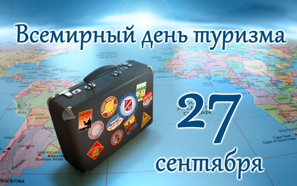 Программа празднования Всемирного дня туризма в Иркутске