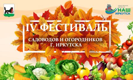 7 сентября в Иркутске пройдет IV Фестиваль садоводов и огородников