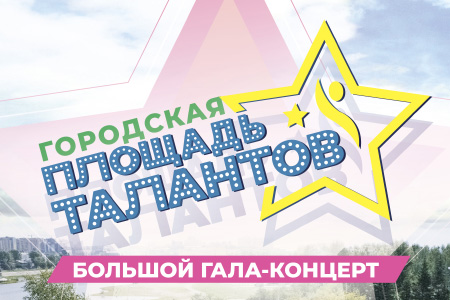 7 сентября в Иркутске состоится заключительный концерт «Городской площади талантов»