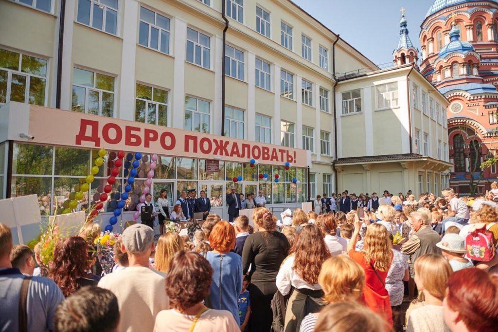 2 сентября в Иркутске учеников приняли новые и отремонтированные школы