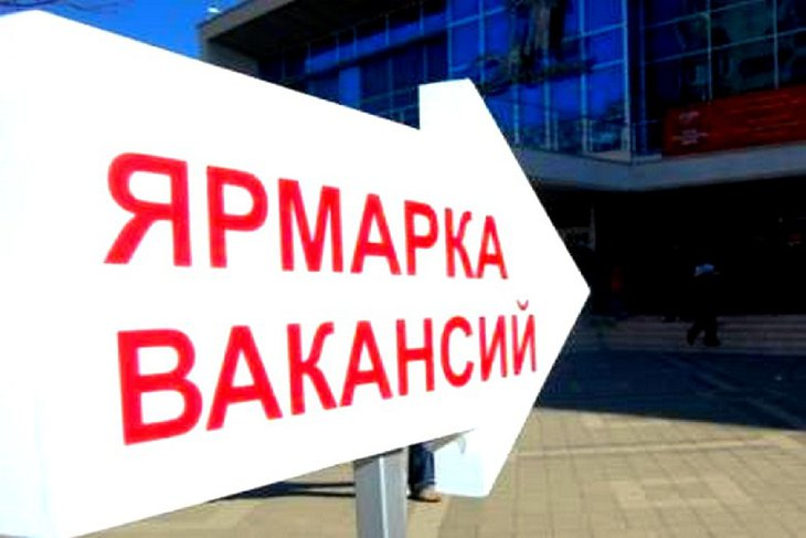 18 сентября в Иркутске пройдет ярмарка вакансий