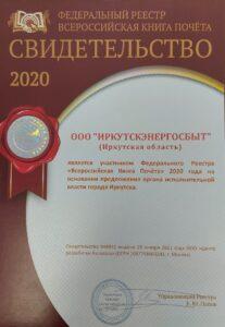 «Иркутскэнергосбыт» включен в федеральный реестр «Всероссийская книга почета»