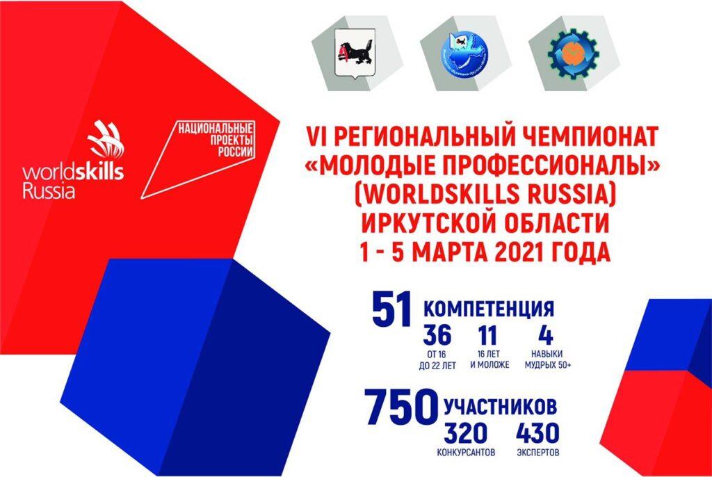 В Иркутской области пройдет VI региональный чемпионат «Молодые профессионалы» (WorldSkills Russia)