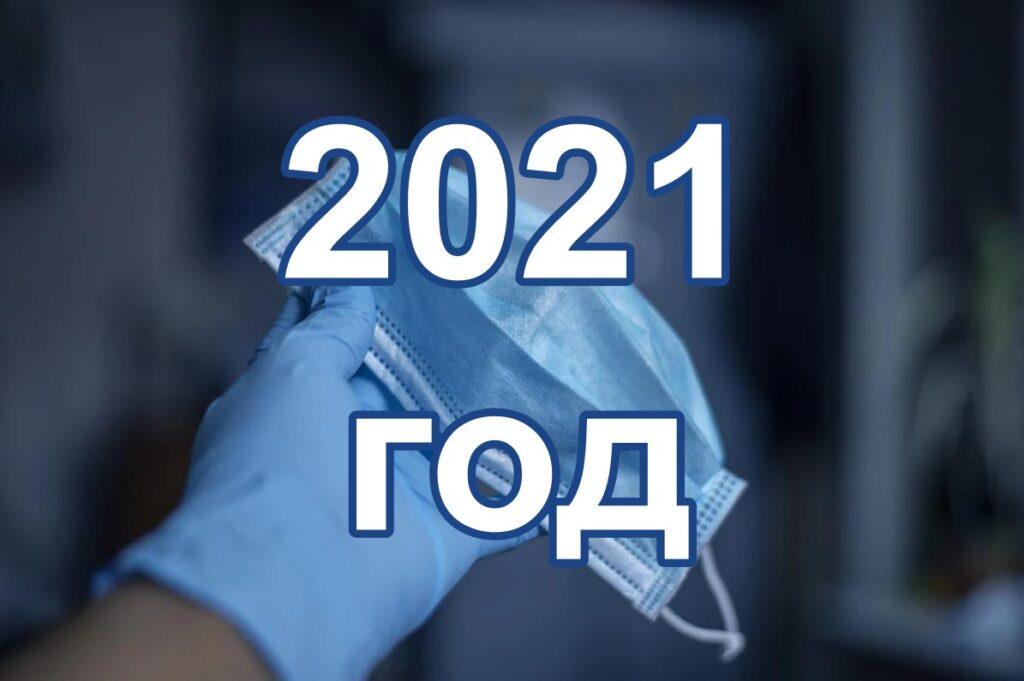 Ситуация с коронавирусом в Иркутской области