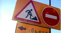 Проезд по улице 4-я Советская в районе дома №9 закроют с 21 июля по 30 августа
